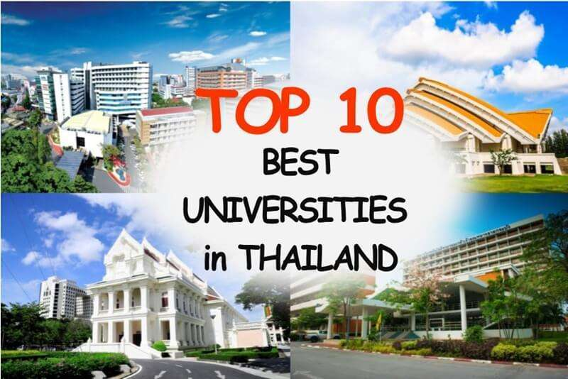 มหาวิทยาลัยที่ดีที่สุดในไทย