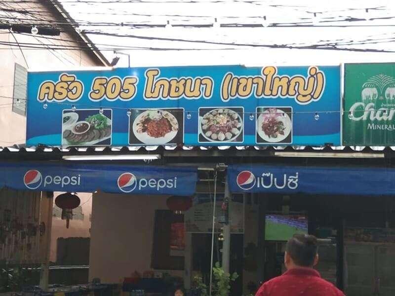 ร้านอาหารในเขาใหญ่ที่ต้องแวะ
