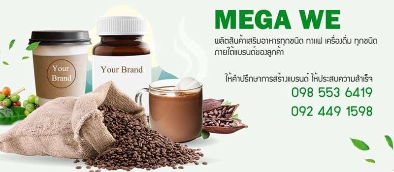 สร้างแบรนด์กาแฟ