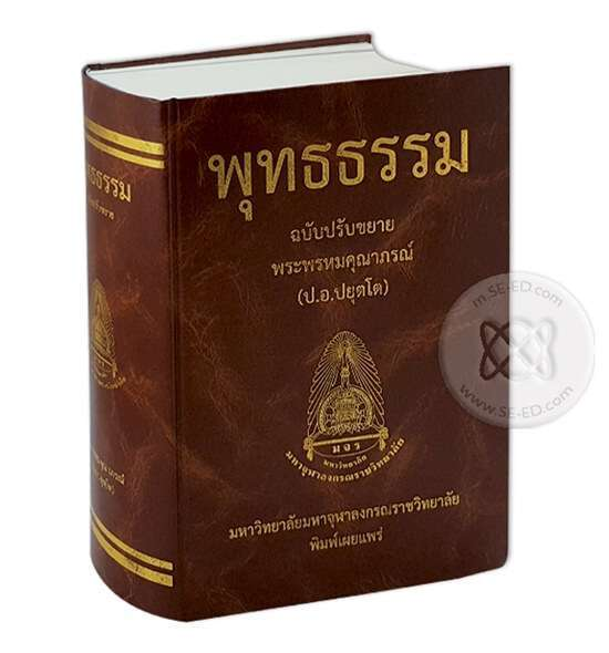 หนังสือศาสนาพุทธน่าสนใจ