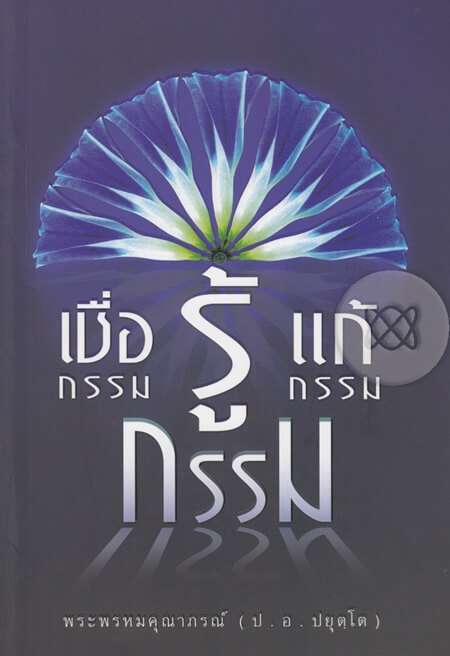 หนังสือศาสนาพุทธน่าอ่าน