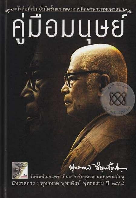 หนังสือหลักธรรมศาสนาพุทธ