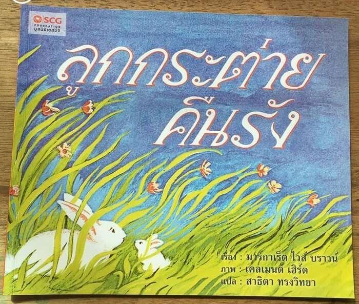 หนังสือเด็กขายดี