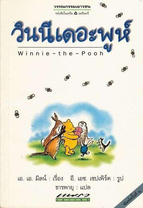 หนังสือเด็กน่าอ่าน