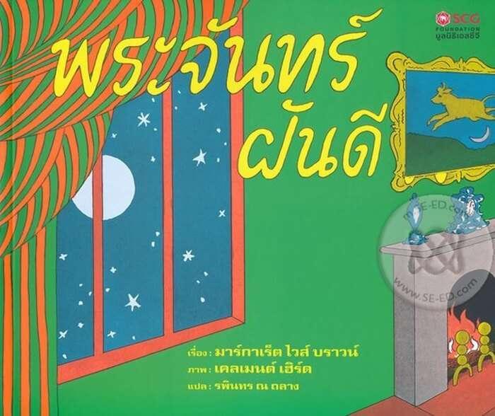 หนังสือเด็กยอดนิยม