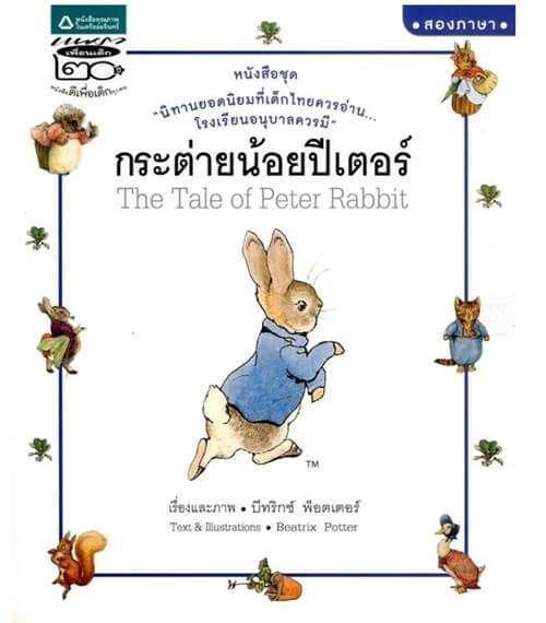 หนังสือเด็กอ่านง่าย