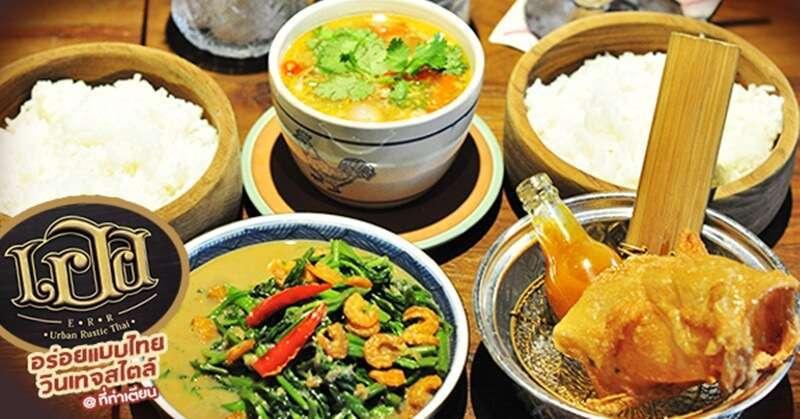 อาหารไทยผสมผสาน