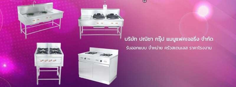 เครื่องครัวมาตรฐาน