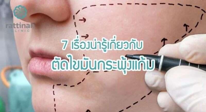 แนะนำคลินิกลดไขมันกระพุ้งแก้มด้วยการผ่าตัด