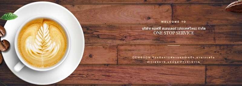 โรงงานผลิตกาแฟสำเร็จรูปแบบ OEM