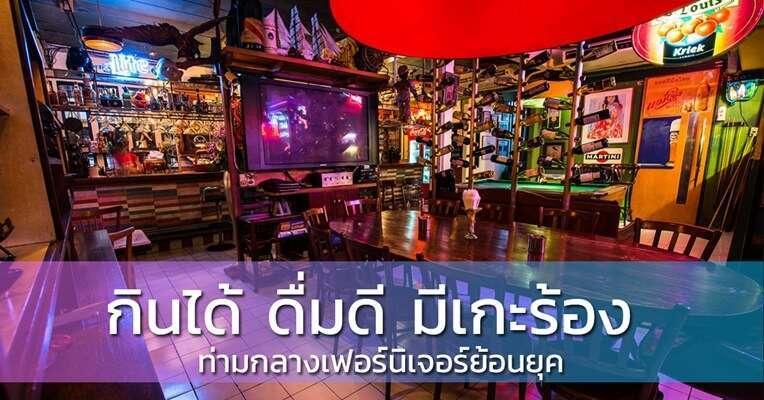 10 สุดยอดบาร์คาราโอเกะในกรุงเทพ
