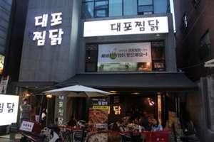 ร้านอาหารแดโพจิมตัก ( Dae po jjim dak )