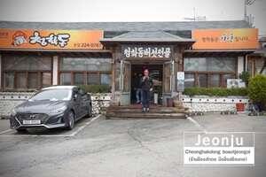 ร้านช็องฮักดง บ็อซ็อสช็อนกล ( Cheonghakdong bosotjeongol )