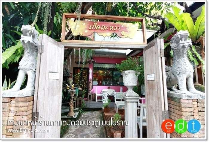 สถานที่โปรดของเราในการกินอาหารไทยในกรุงเทพ