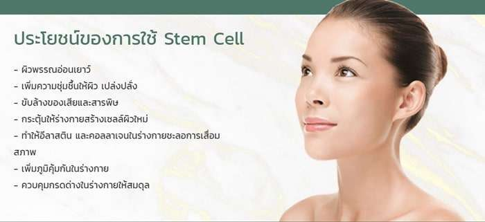 Do stem cell injections really work