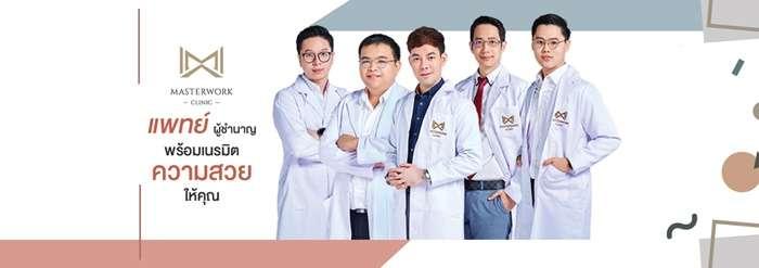 MasterWork Clinic