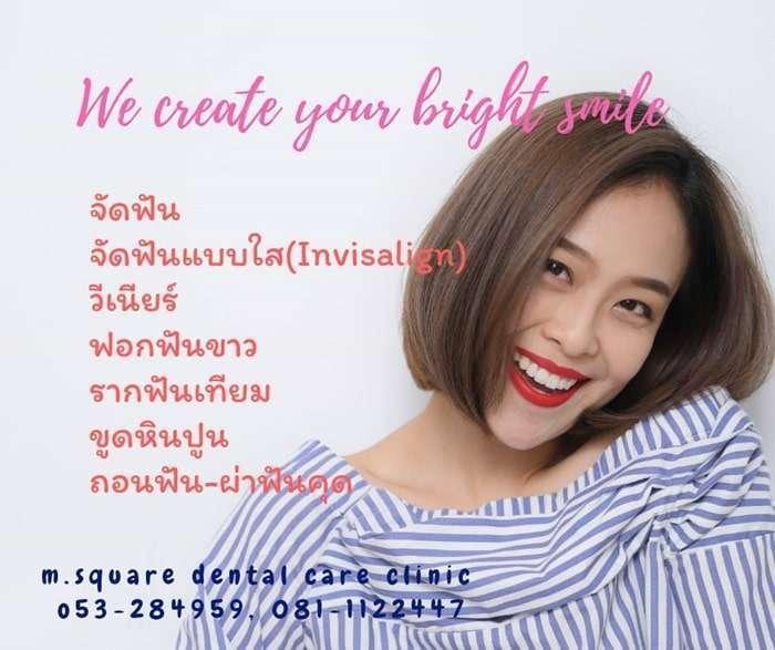 Square Dental Care
