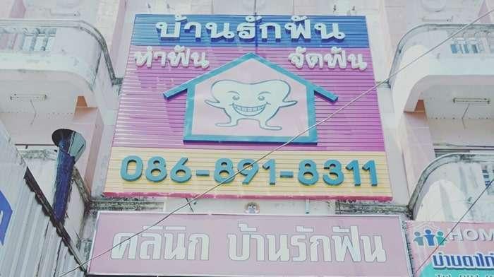 Teeth บ้านรักษ์ฟัน