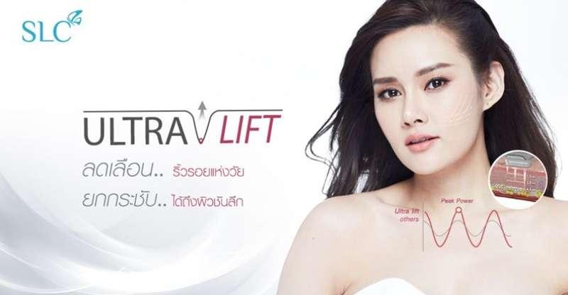 Ultra Lift skin tightening ทำงานหรือไม่