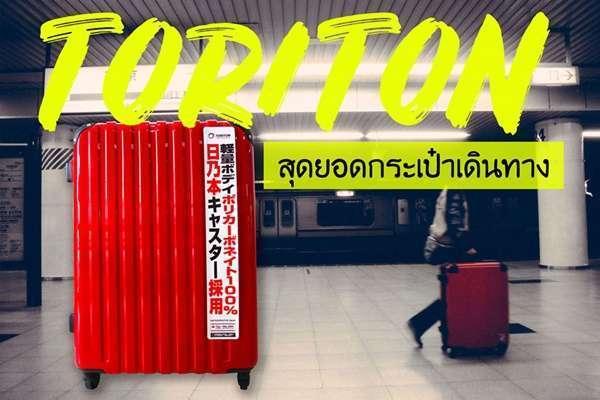 กระเป๋าสัมภาระราคาเท่าไหร่