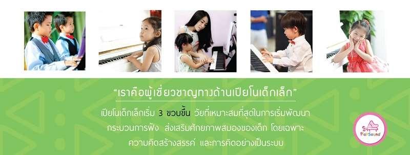 จะไปฝึกเปียโนที่ไหน
