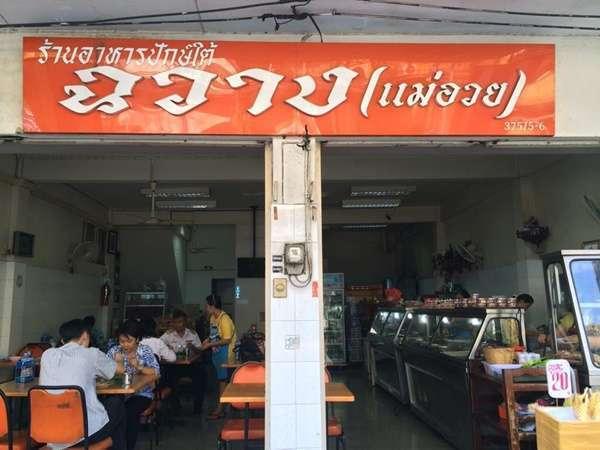 ร้านอาหารโรแมนติกที่สุดในกรุงเทพ
