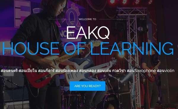 สถาบันสอนดนตรีและกวดวิชา EakQ (เอ็กคิว)