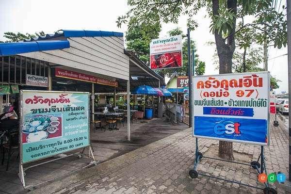 สุดยอดร้านอาหารในกรุงเทพ