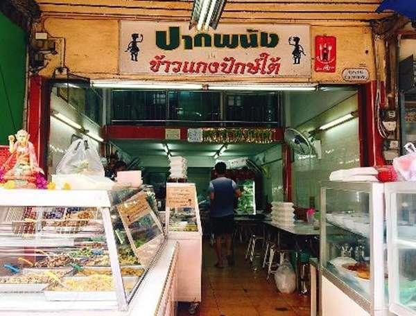 10 อันดับร้านอาหารมิชลินที่ดีที่สุดในกรุงเทพ