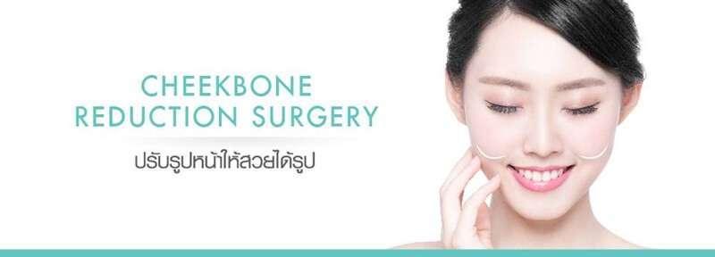 คลินิกศัลยกรรมตกแต่งที่ดีที่สุดในกรุงเทพ