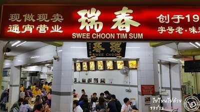 ทานติ่มซำที่ Swee Choon Tim Sum Restaurant