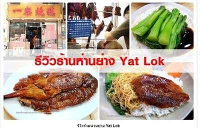 ทานอาหารที่ร้าน Yat Lok