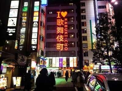 ย่านราตรีคาบูกิ (Kabukicho)