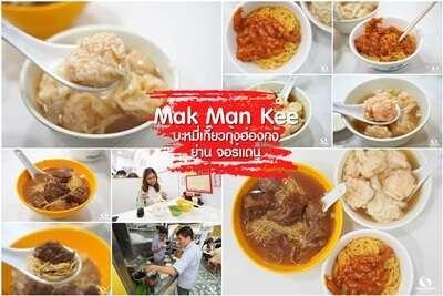 ร้านบะหมี่เกี๊ยว Mak Man Kee