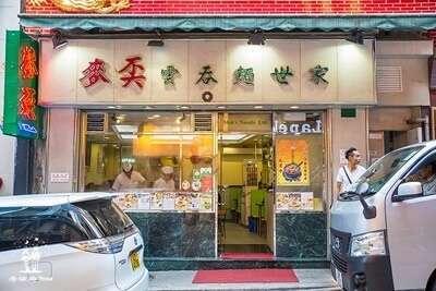 ร้านอาหาร Dragon Court