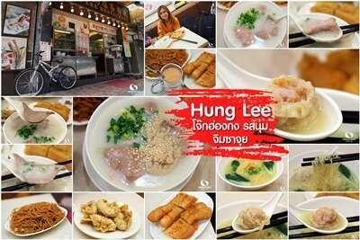ร้าน Hung Lee