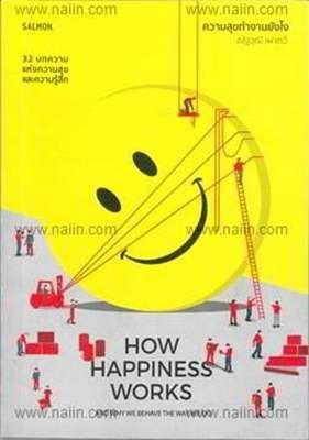 หนังสือพัฒนาตนเอง ภาษาอังกฤษ