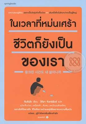 หนังสือแนะนำ