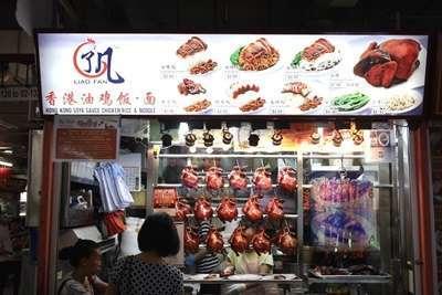 แวะไปที่ร้านก๋วยเตี๋ยวไก่ซีอิ๊วที่Liao Fan Hong Kong Soya Sauce Chicken Rice & Noodle