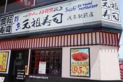 ไปชิมซูชิสายพานที่Mawashi-zushi Katsu