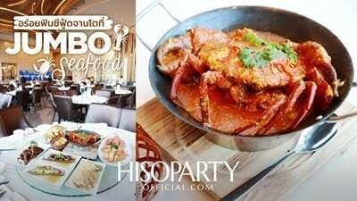 ไปทานที่JUMBO Seafood Singapore