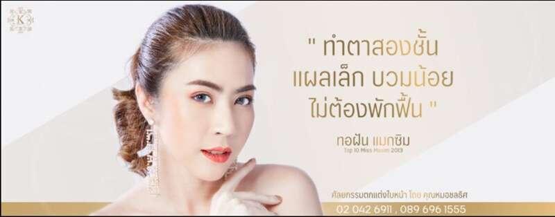 10 อันดับคลินิกยกกระชับผิวรอบดวงตาในประเทศไทย