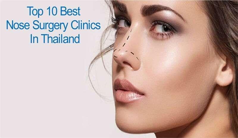 10 อันดับคลินิกศัลยกรรมจมูกที่ดีที่สุดในประเทศไทย