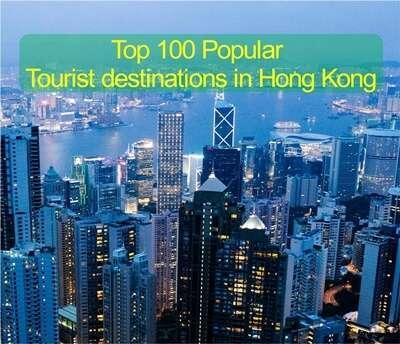 100 อันดับสถานที่ท่องเที่ยวยอดนิยมในฮ่องกง