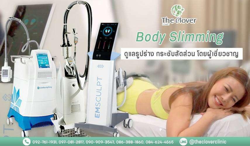 สถาบันลดน้ำหนัก weight loss clinic