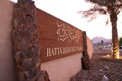 หมู่บ้าน Hatta Heritage - เมืองเก่าแกรนด์