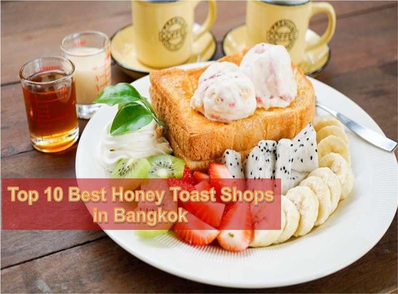 10 สุดยอดร้านขายขนมปังปิ้งน้ำผึ้งที่ดีที่สุดในกรุงเทพ