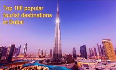 100 อันดับสถานที่ท่องเที่ยวยอดนิยมในดูไบ