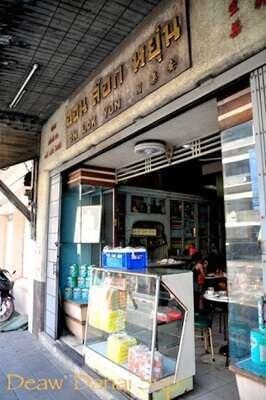 ร้านกาแฟออนล้อกหยุ่น (On Lok Yun)