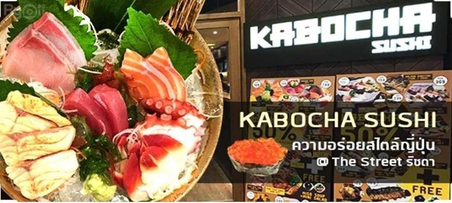 Kabocha sushi (คาโบฉะ)